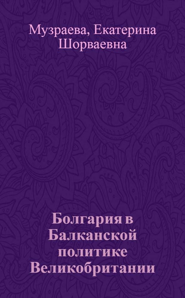 Болгария в Балканской политике Великобритании : (1878-1887 г.) : Автореф. дис. на соиск. учен. степ. к.ист.н. : Спец. 07.00.03