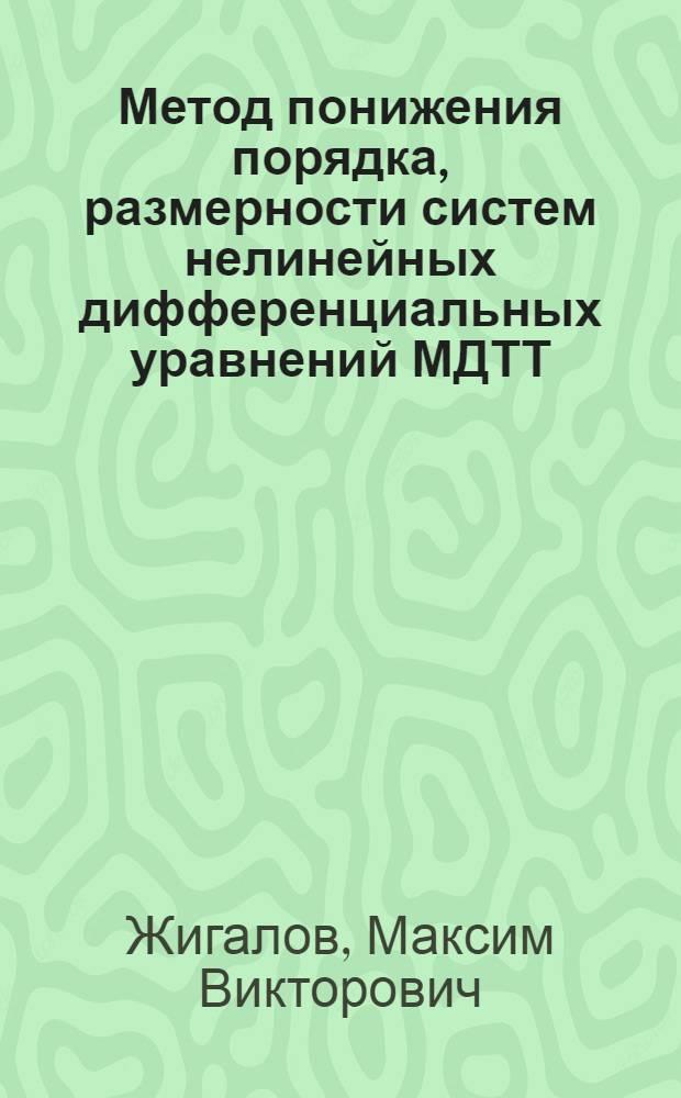 Метод понижения порядка, размерности систем нелинейных дифференциальных уравнений МДТТ, и их линеаризация : Автореф. дис. на соиск. учен. степ. к.т.н. : Спец. 01.02.04
