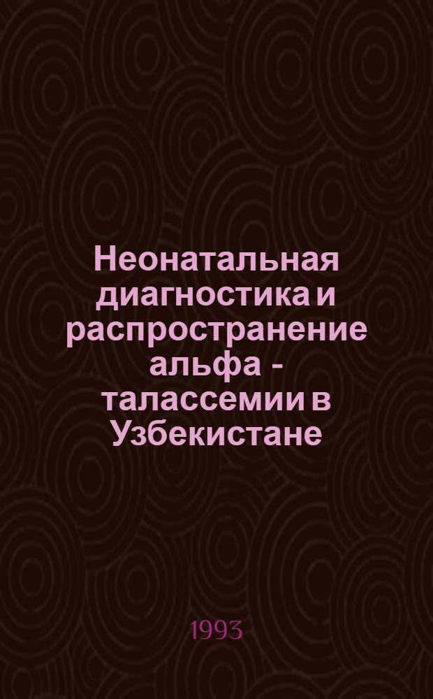 Неонатальная диагностика и распространение альфа - талассемии в Узбекистане : Автореф. дис. на соиск. учен. степ. к.м.н. : Спец. 14.00.29