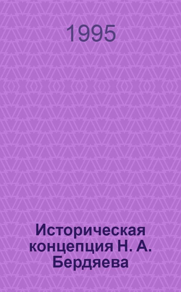 Историческая концепция Н. А. Бердяева : Автореф. дис. на соиск. учен. степ. к.ист.н. : Спец. 07.00.09