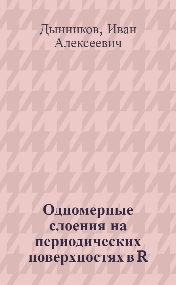 Одномерные слоения на периодических поверхностях в R : Автореф. дис. на соиск. учен. степ. к.ф.-м.н. : Спец. 01.01.04