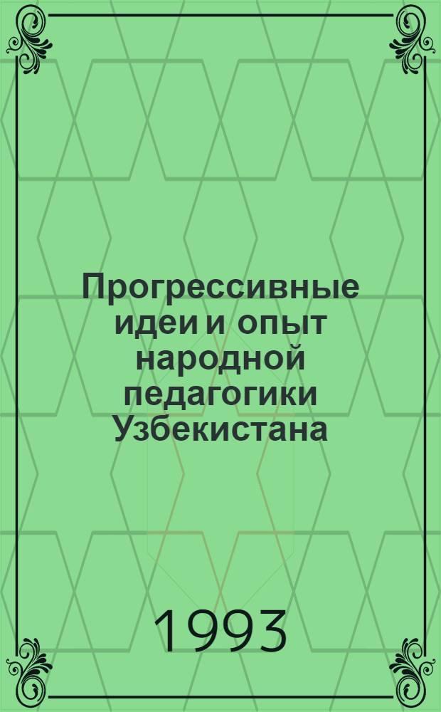 Прогрессивные идеи и опыт народной педагогики Узбекистана : Автореф. дис. на соиск. учен. степ. д.п.н. : Спец. 13.00.01