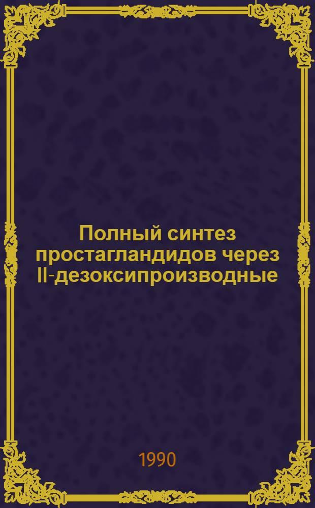 Полный синтез простагландидов через II-дезоксипроизводные : Автореф. дис. на соиск. учен. степ. д.х.н. : Спец. 02.00.10