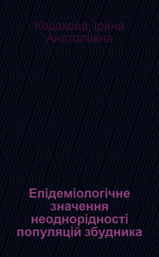 Епiдемiологiчне значення неоднорiдностi популяцiй збудника /klebsiulla pneomoniae/ та його хазяiв за гетеро- та iзоантигенами : Автореф. дис. на соиск. учен. степ. к.м.н. : Спец. 14.00.30