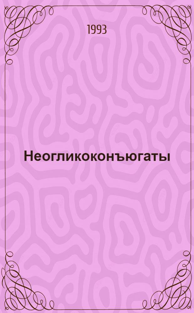Неогликоконъюгаты: синтез и применение в гемо- и онкодиагностике : Автореф. дис. на соиск. учен. степ. д.х.н. : Спец. 02.00.01