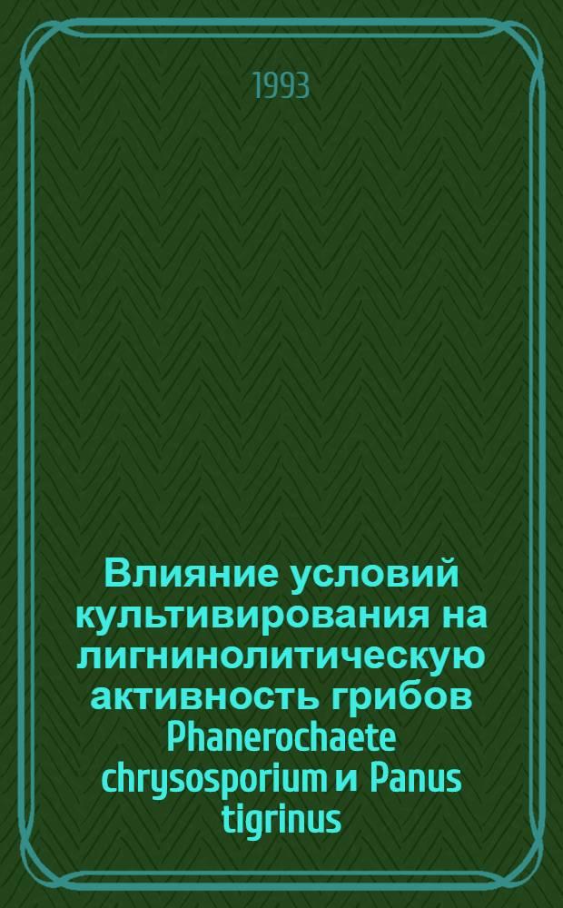 Влияние условий культивирования на лигнинолитическую активность грибов Phanerochaete chrysosporium и Panus tigrinus : Автореф. дис. на соиск. учен. степ. к.б.н. : Спец. 03.00.23