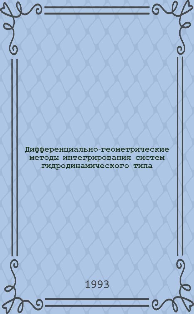 Дифференциально-геометрические методы интегрирования систем гидродинамического типа : Автореф. дис. на соиск. учен. степ. д.ф.-м.н. : Спец. 01.01.04