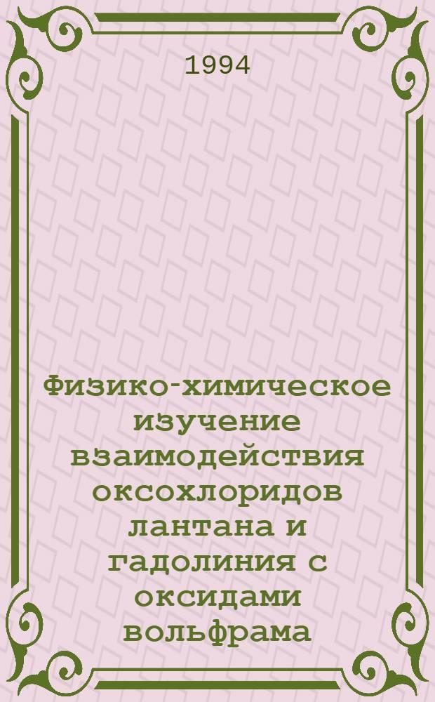 Физико-химическое изучение взаимодействия оксохлоридов лантана и гадолиния с оксидами вольфрама (УI), молибдена (УI), ниобия (У) : Автореф. дис. на соиск. учен. степ. к.х.н. : Спец. 02.00.01