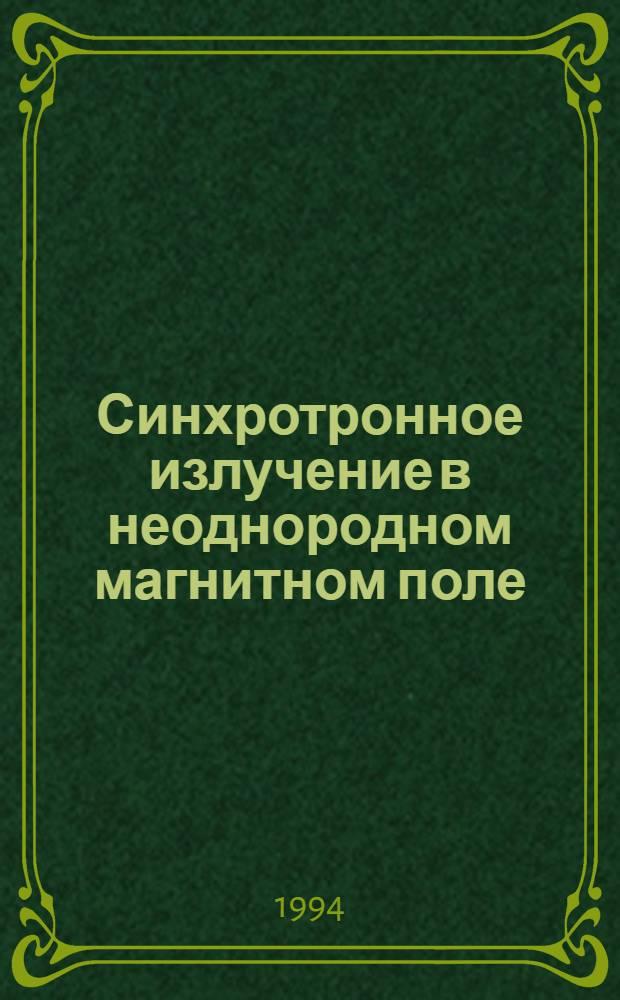 Синхротронное излучение в неоднородном магнитном поле : Автореф. дис. на соиск. учен. степ. к.ф.-м.н. : Спец. 01.04.05