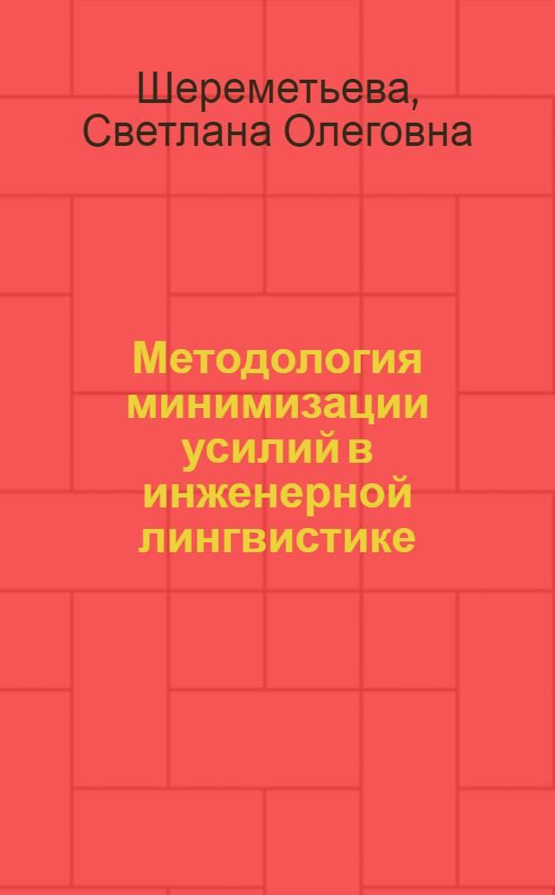Методология минимизации усилий в инженерной лингвистике : Автореф. дис. на соиск. учен. степ. д.филол.н. : Спец. 10.02.21