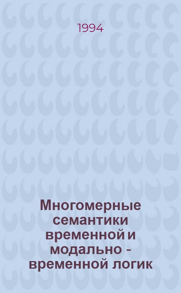Многомерные семантики временной и модально - временной логик : Автореф. дис. на соиск. учен. степ. к.филос.н. : Спец. 09.00.07