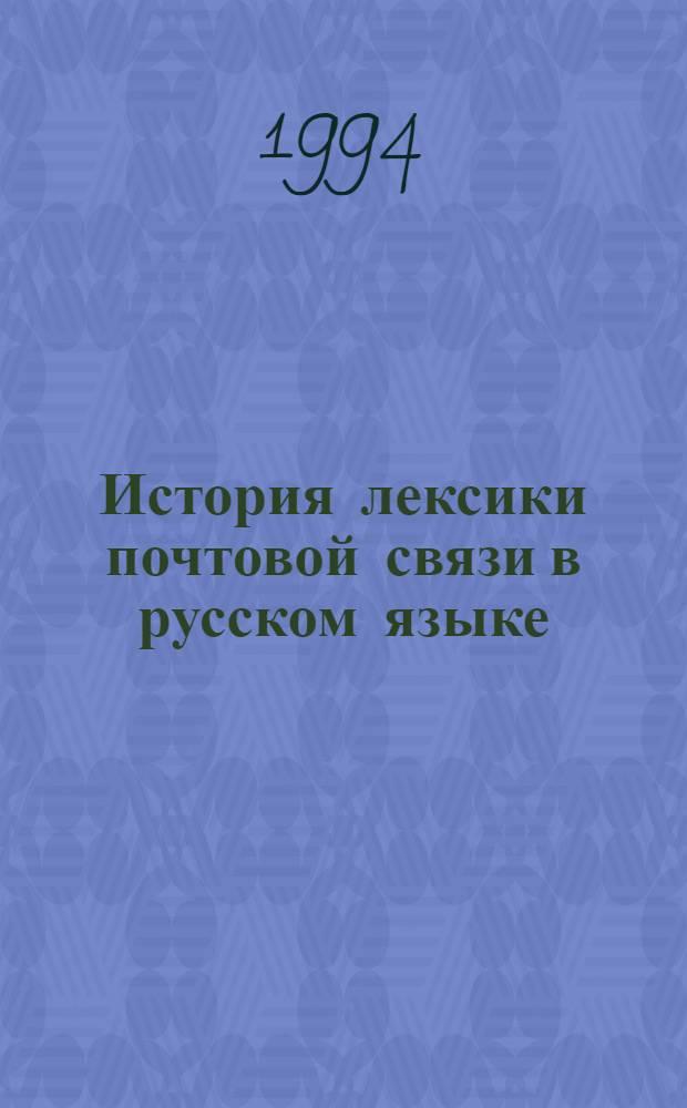 История лексики почтовой связи в русском языке : Автореф. дис. на соиск. учен. степ. к.филол.н. : Спец. 10.02.01