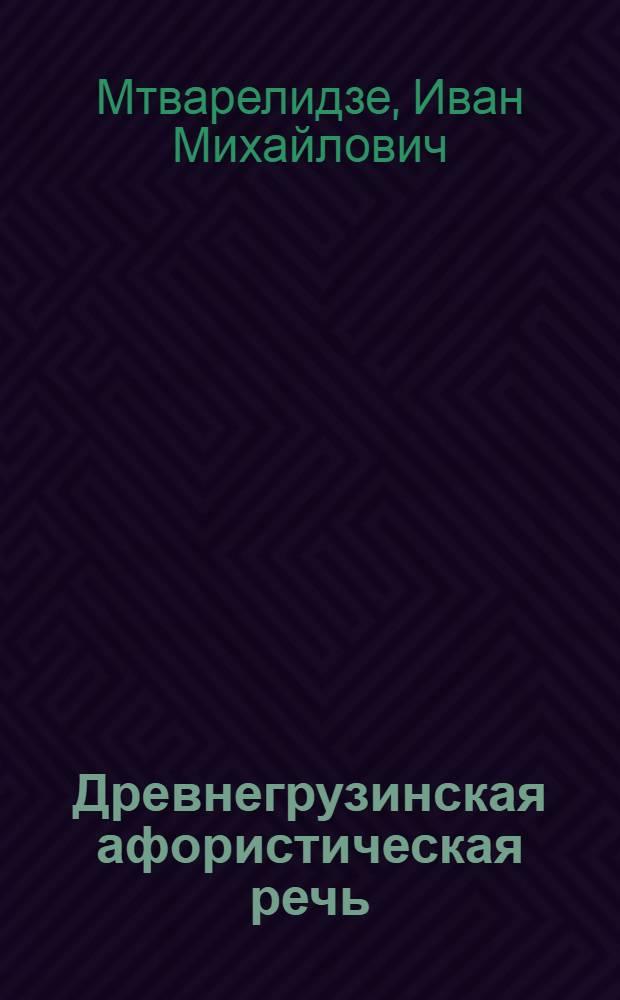 Древнегрузинская афористическая речь: (V - XVIII вв.) : Автореф. дис. на соиск. учен. степ. д.филол.н. : Спец. 10.01.01