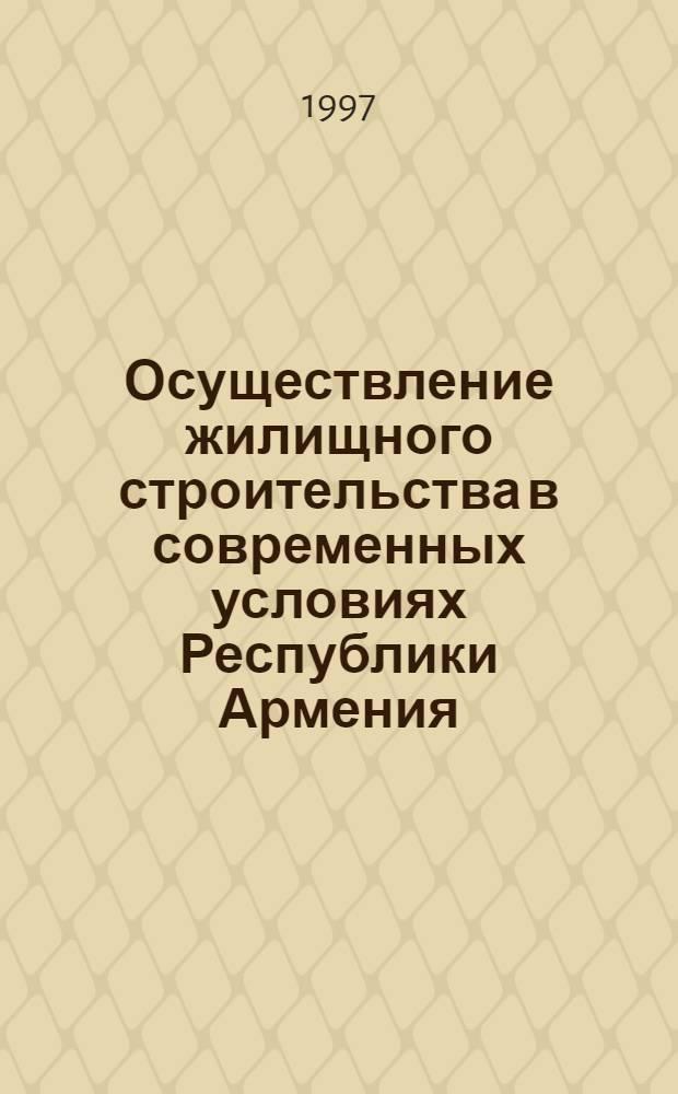 Осуществление жилищного строительства в современных условиях Республики Армения : Автореф. дис. на соиск. учен. степ. к.т.н. : Спец. 05.23.02