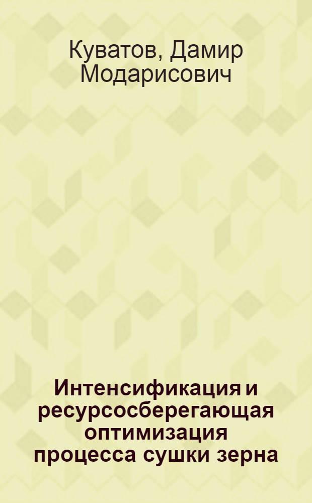 Интенсификация и ресурсосберегающая оптимизация процесса сушки зерна : Автореф. дис. на соиск. учен. степ. к.т.н. : Спец. 05.20.01
