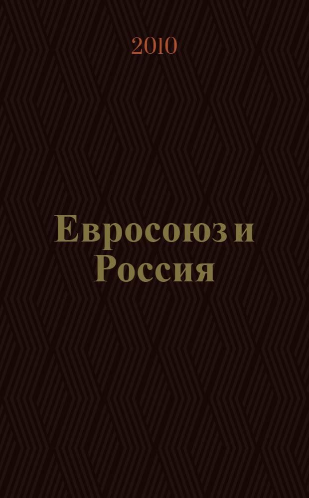 Евросоюз и Россия: принципы доверия и стратегия диалога в XXI веке : избранные материалы конференции, РГПУ, 5 апреля 2007 г