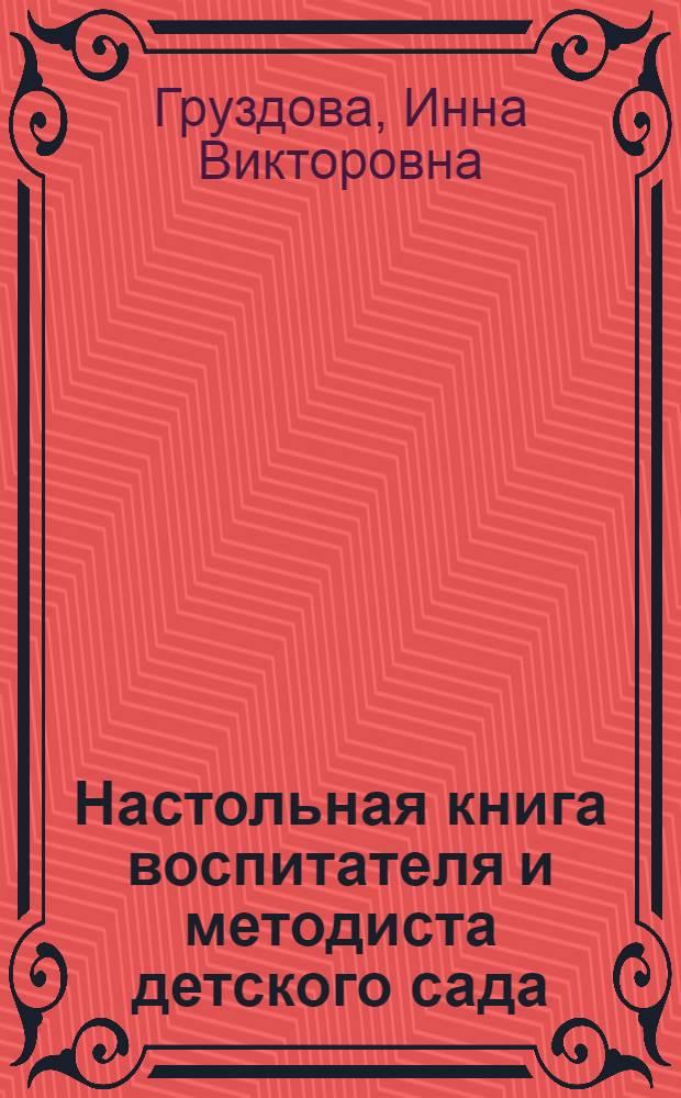 Настольная книга воспитателя и методиста детского сада : развитие творческих способностей дошкольника