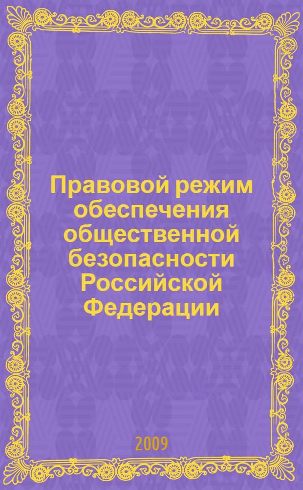 Правовой режим обеспечения общественной безопасности Российской Федерации : монографии