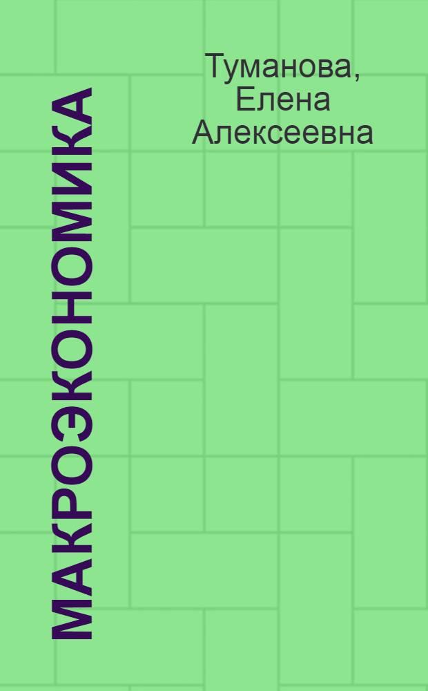 Макроэкономика : элементы продвинутого подхода : учебник : для студентов высших учебных заведений, обучающихся по направлению 521600 Экономика
