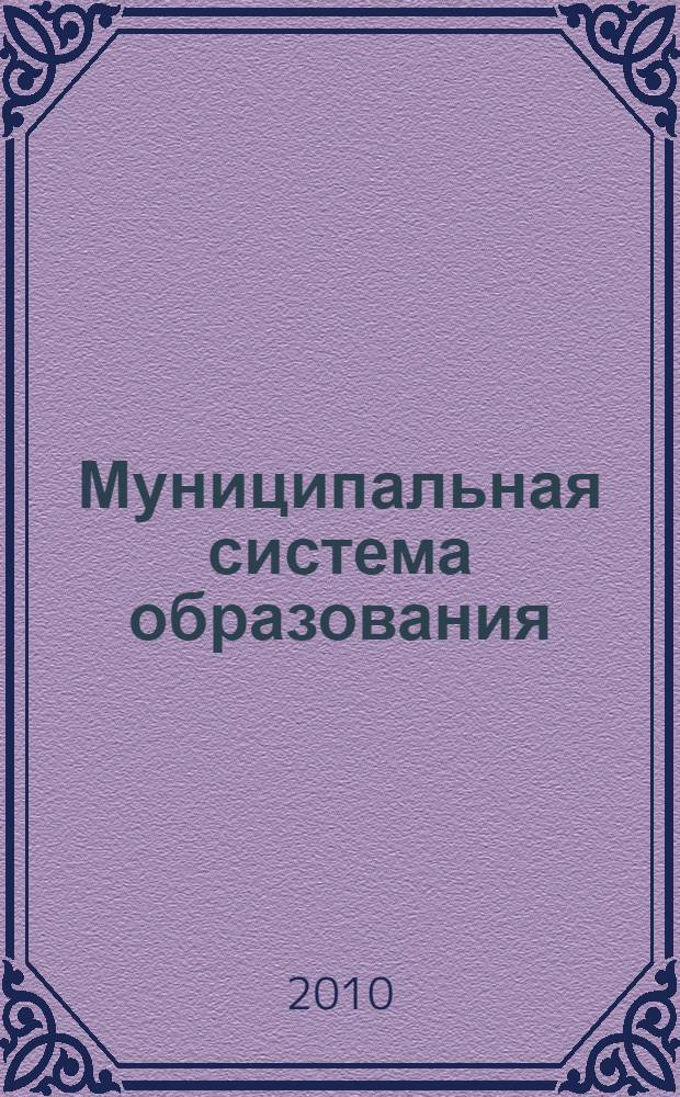 Муниципальная система образования : (содержание, технологии, перспективы развития)