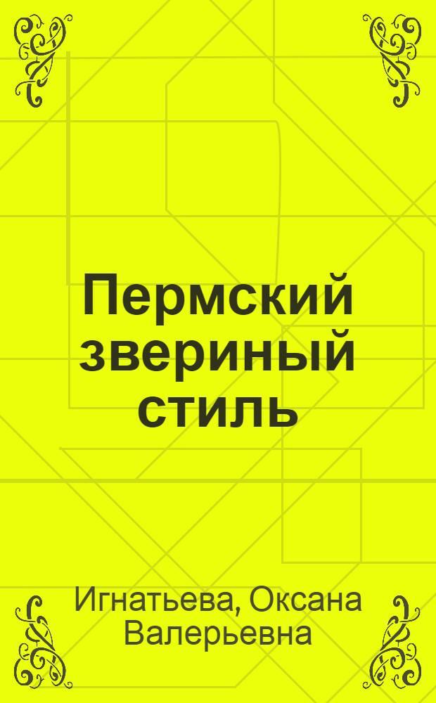Пермский звериный стиль: история коллекций и их изучения : монография