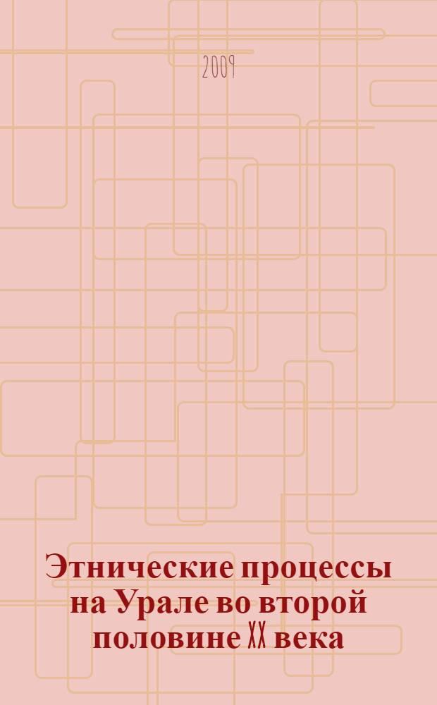 Этнические процессы на Урале во второй половине XX века