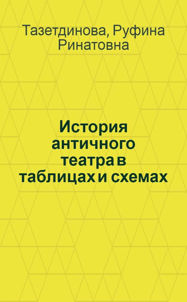 История античного театра в таблицах и схемах : учебное пособие : в 2 ч.