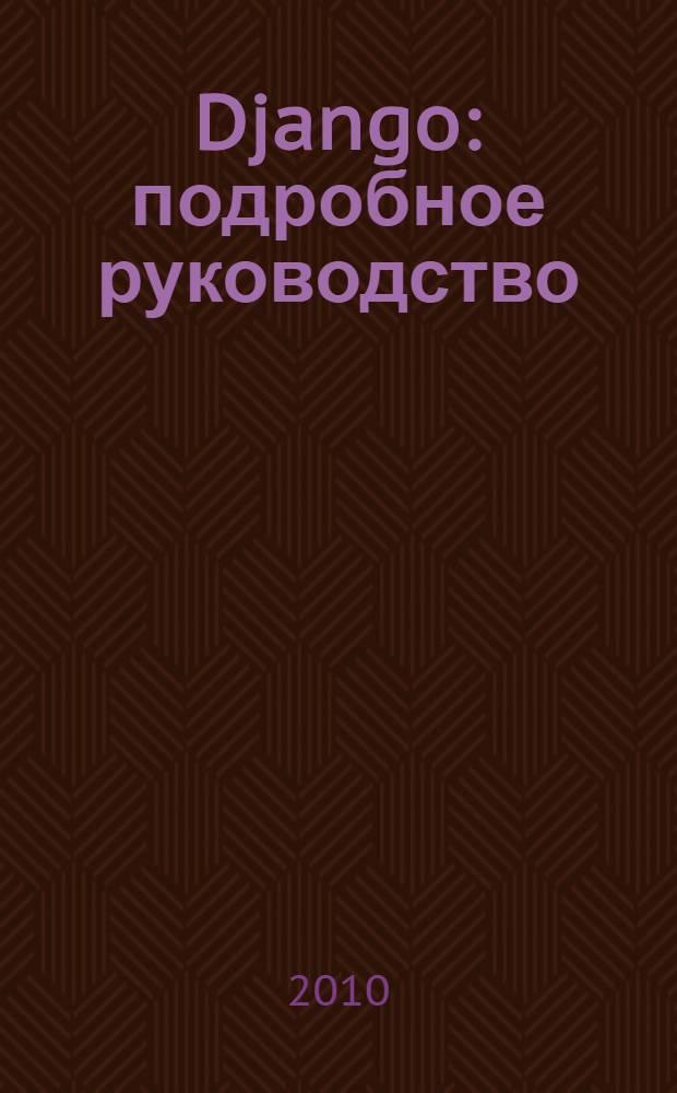 Django : подробное руководство