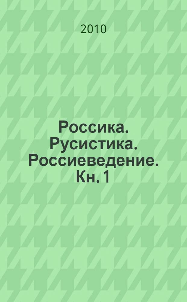 Россика. Русистика. Россиеведение. Кн. 1 : Язык. История. Культура