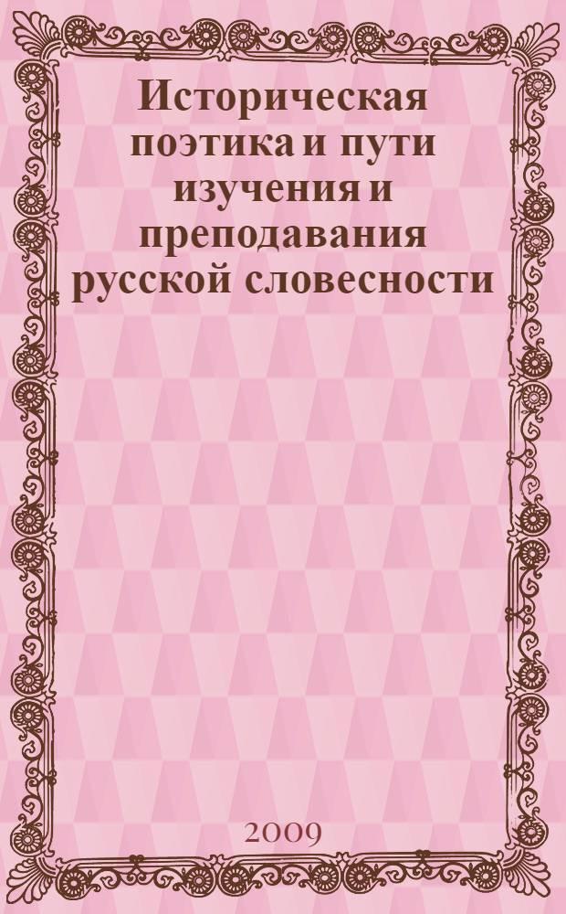 Историческая поэтика и пути изучения и преподавания русской словесности : исследования и материалы