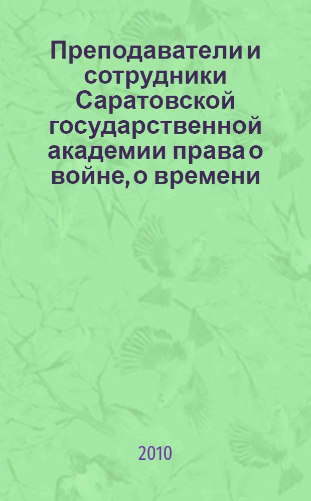 Преподаватели и сотрудники Саратовской государственной академии права о войне, о времени, о себе : сборник воспоминаний