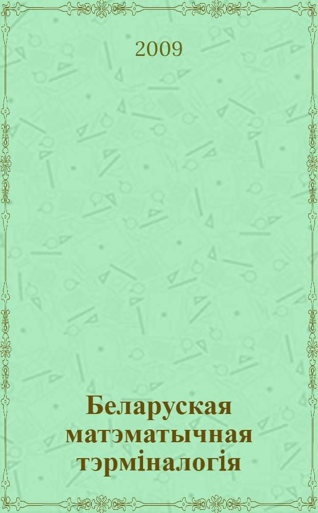 Беларуская матэматычная тэрмiналогiя: станаўление, структура, функцыянаванне : манаграфiя