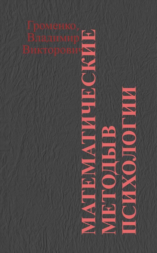 Математические методы в психологии : учебно-методический комплекс