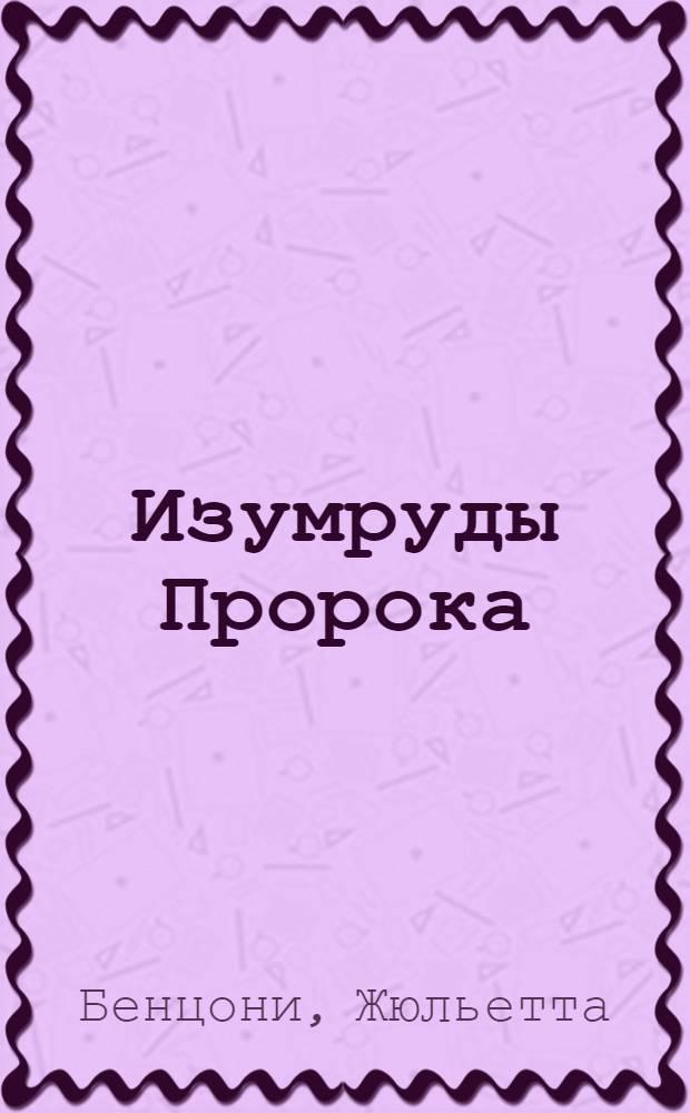 Изумруды Пророка : роман : в 2 т.