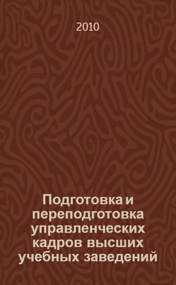 Подготовка и переподготовка управленческих кадров высших учебных заведений : монография