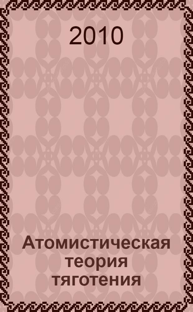 Атомистическая теория тяготения : в кратком изложении