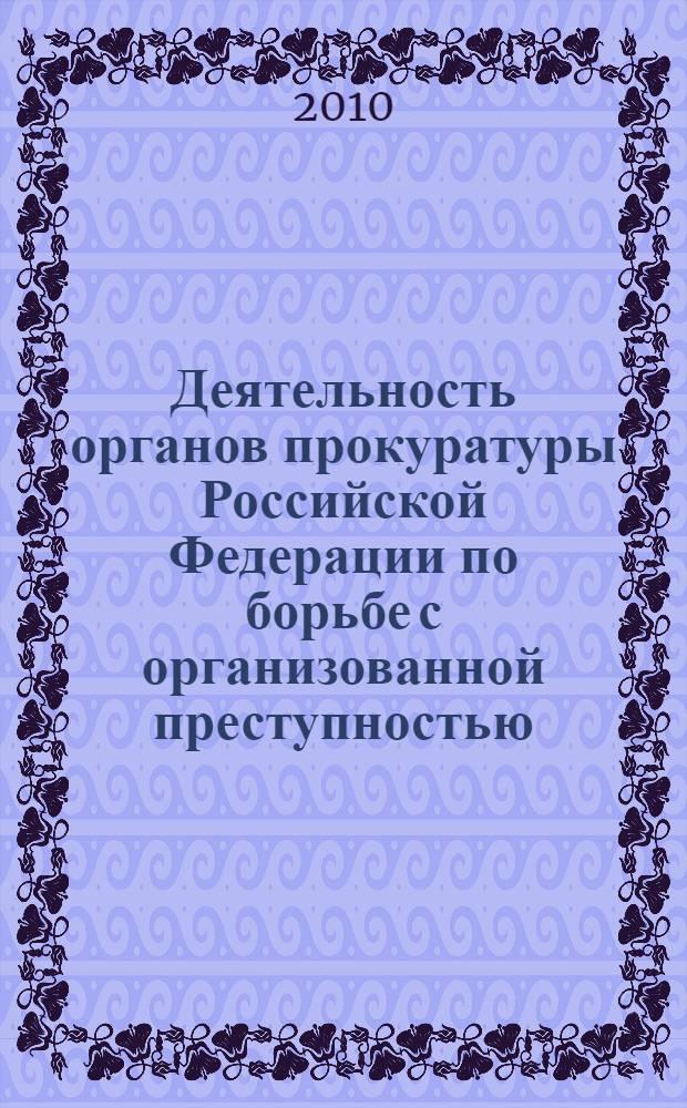 Деятельность органов прокуратуры Российской Федерации по борьбе с организованной преступностью : методическое пособие