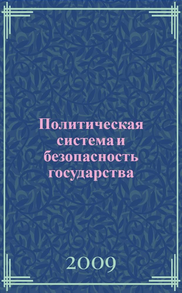 Политическая система и безопасность государства : сборник трудов межвузовского научного семинара