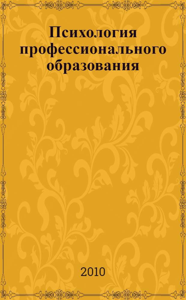 Психология профессионального образования: теоретический курс : учебно-методическое пособие