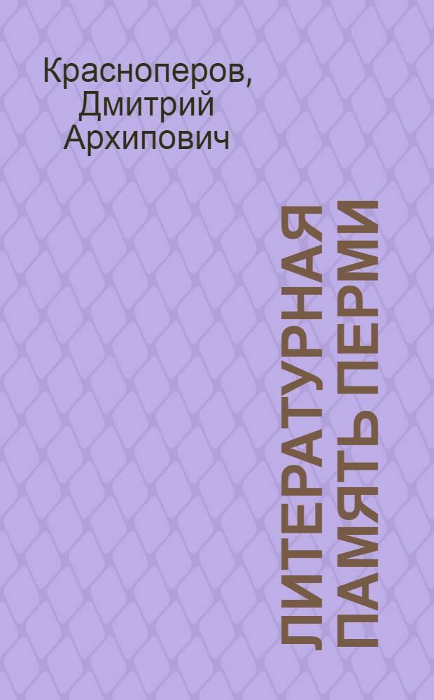 Литературная память Перми : краеведческие заметки