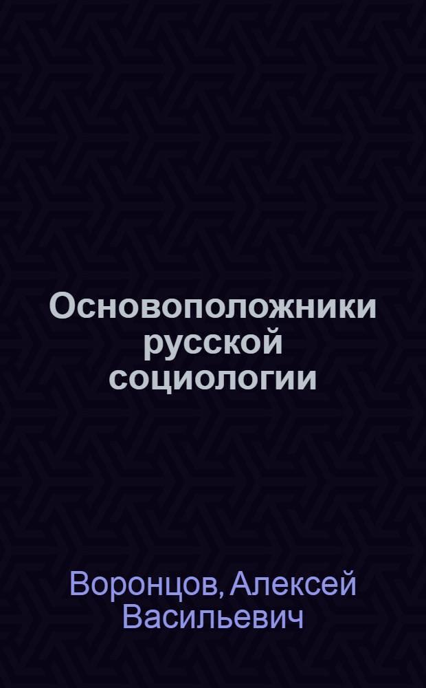 Основоположники русской социологии : учебное пособие : для студентов высших учебных заведений