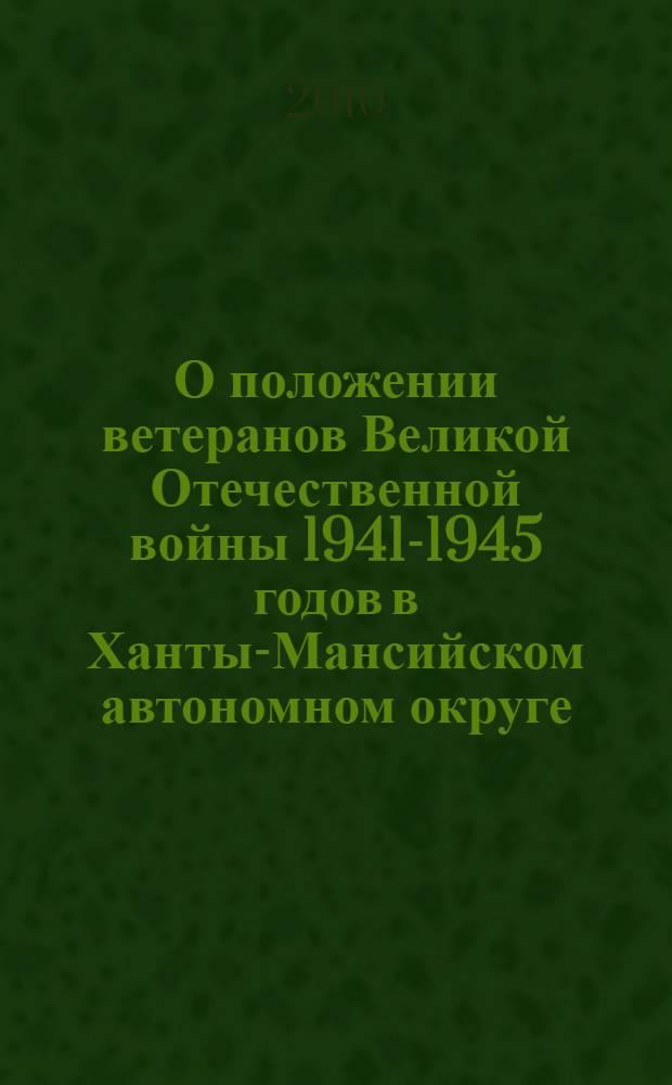 О положении ветеранов Великой Отечественной войны 1941-1945 годов в Ханты-Мансийском автономном округе - Югре : доклад