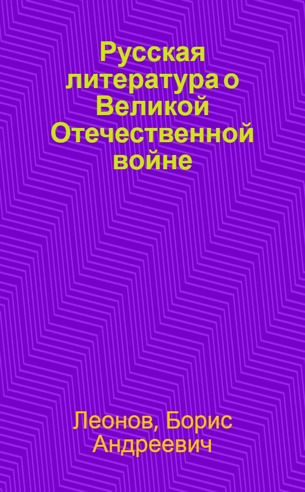 Русская литература о Великой Отечественной войне : очерк пережитого дважды