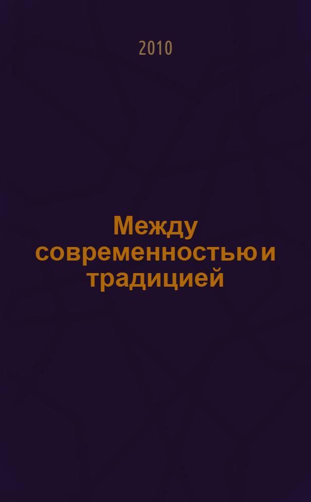 Между современностью и традицией : политические альтернативы постсоветской Центральной Азии