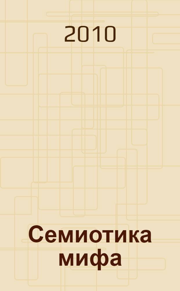 Семиотика мифа : учебно-методическое пособие для студентов художественного вуза