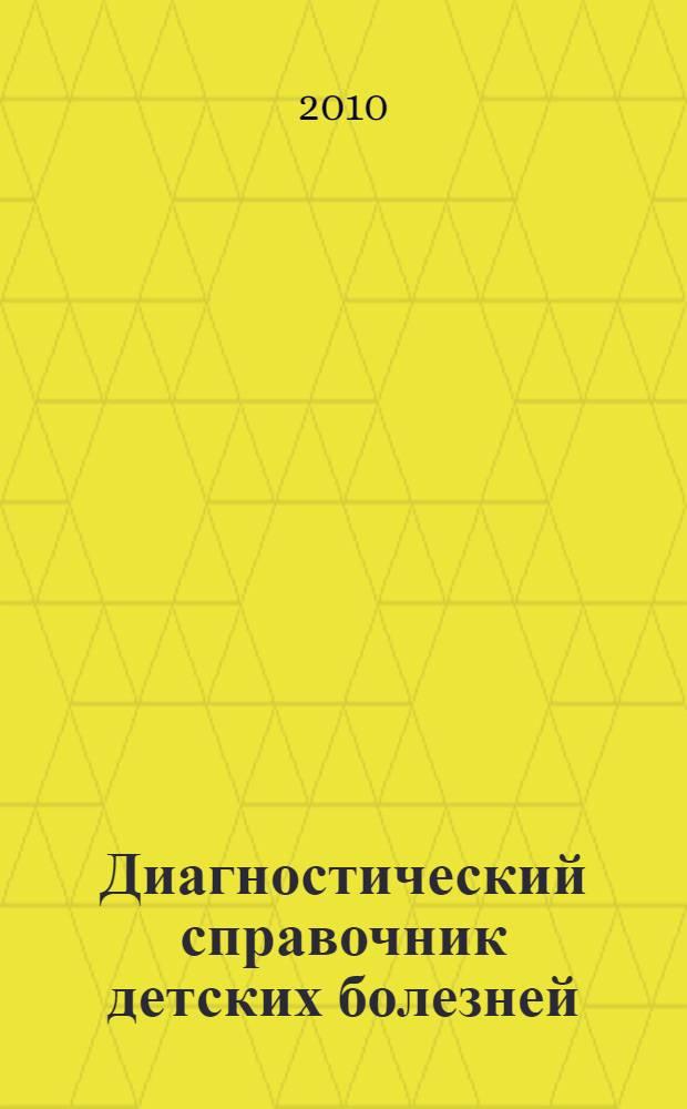 Диагностический справочник детских болезней : полный систематизированный справочник для детских врачей