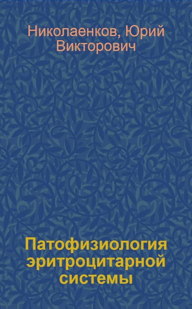 Патофизиология эритроцитарной системы : электронное обучающе-контролирующее учебное пособие