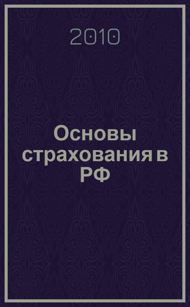 Основы страхования в РФ : учебное пособие