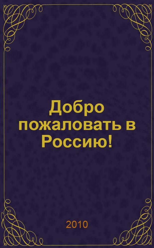 Добро пожаловать в Россию! : справочник-путеводитель для трудового мигранта