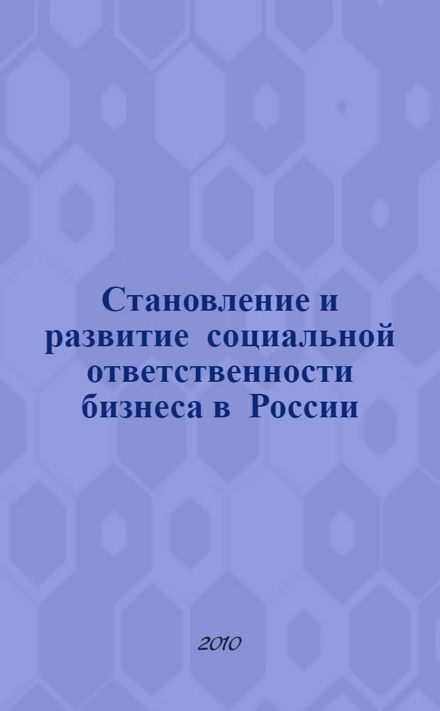 Становление и развитие социальной ответственности бизнеса в России